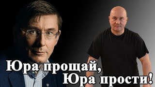 США могут ввести санкции против генпрокура Юрия Луценко