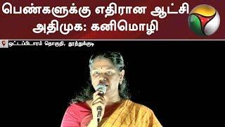 பெண்களுக்கு எதிரான ஆட்சி அதிமுக: கனிமொழி | Kanimozhi | DMK