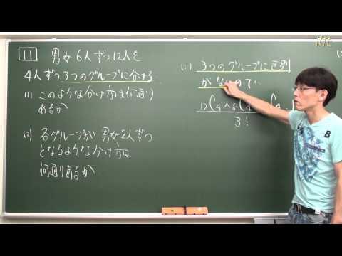 インターネット予備校ぱすた スマホで数学 場合の数 その2 授業サンプル