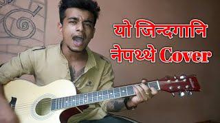 Yo Jindagani|Nepathya|  Cover  song  by Fuss