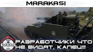 Разработчики что не видят?! как они безнаказанно убивают союзников! World of Tanks