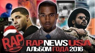 TOP 20 альбомов года #RapNews USA: Spin-off 2 Drake, Schoolboy Q, Kanye West