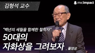 [GMC풀강연] 50대의 자화상을 그려보자 - 김형석 교수