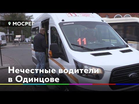 Что делать пассажиру? Водители маршруток в Одинцове не принимают к оплате карты