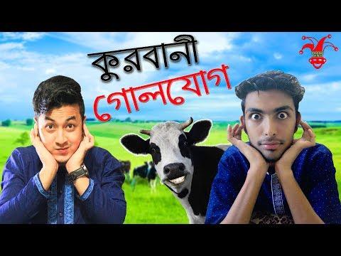 Kurbani Golojog at EID UL ADHA 2017 |  New Eid Funny Video | Prank King Entertainment
