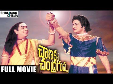Chanakya Chandragupta Telugu Full Length Movie    చాణక్య చంద్రగుప్త సినిమా    NTR , ANR