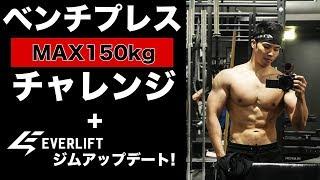 【筋トレ】ベンチプレス150kgチャレンジ!|ジムアップデート報告【EVERLIFT】