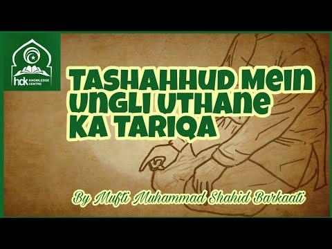"Namaz Mein ""Tashahhud"" Mein Ungli kab utana chahiye"
