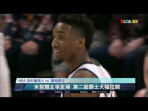 愛爾達電視20190112/【NBA】米契爾33分9助攻 爵士主場痛擊湖人