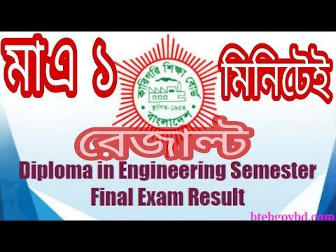 How to diploma bd polytechnic results all semestar all year ! bangla tutorial