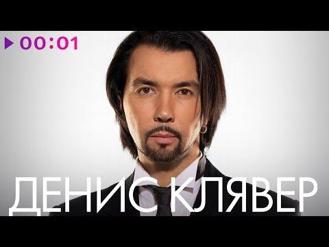 ДЕНИС КЛЯВЕР - TOP 20 - Лучшие песни