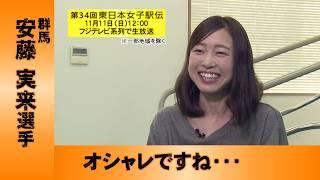 選手紹介#10 安藤実来(群馬)