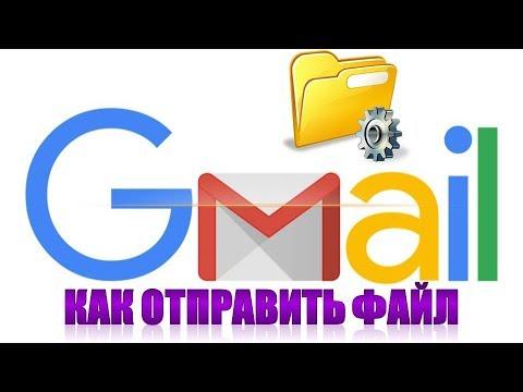 Как отправить файл по электронной почте Gmail.Как отправить фото по почте Gmail