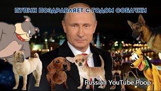 Пупин поздравляет с годом собачки | RYTP