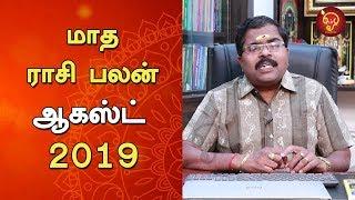 Maadha Rasi Palan (August Month)   Monthly Astrosign Predictions   Murugu Balamurugan