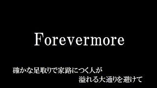 Forevermore フル 歌詞付きです。 伴奏ボーカル 完全手作りのカバーです。