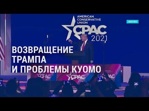 Кризис в Армении, акции в годовщину убийства Немцова, возвращение Трампа   АМЕРИКА   01.03.21