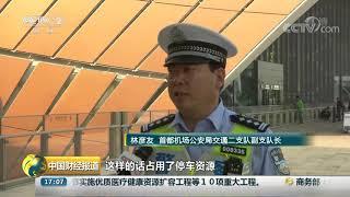 《中国财经报道》 20190930 17:00| CCTV财经