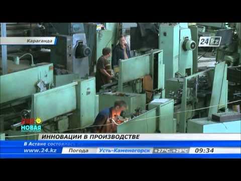 Карагандинский завод получил государственный грант в размере 190 миллионов тенге