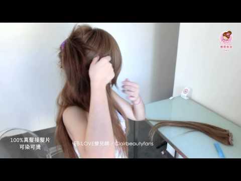 ☆雙兒網☆100%真髮可染可燙【AR03】100%真髮接髮片「20吋3夾」下標區