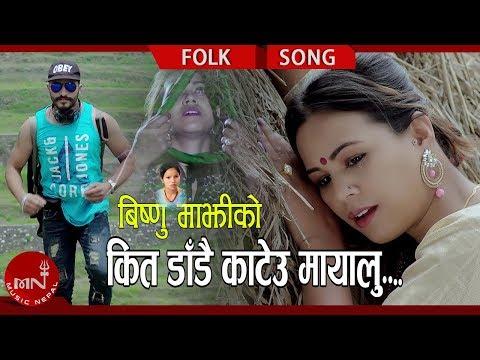 New Lok Dohori 2075/2018 | Ki Ta Dadai Kateu Mayalu - Bishnu Majhi & Mohan Khadka Ft.Bimal & Susmita