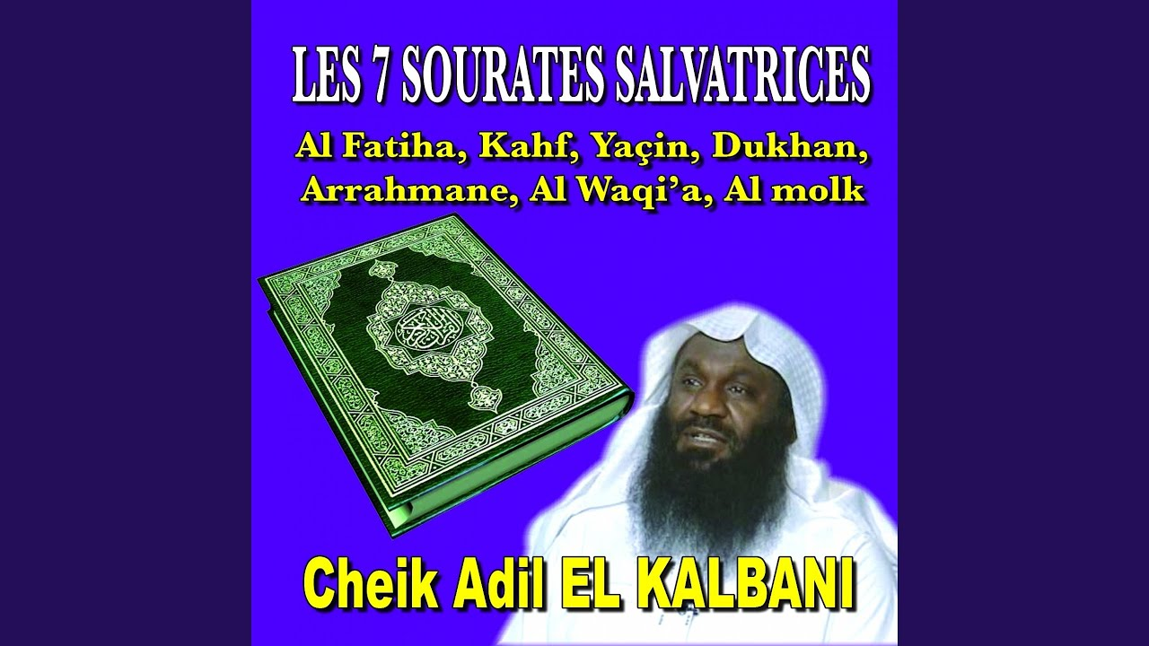 sourate arrahmane