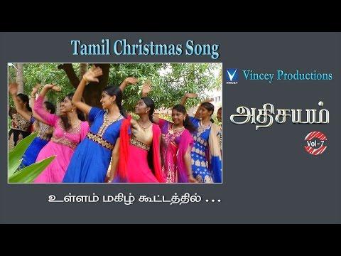 உள்ளம் மகிழ் கூட்டத்தில்  | Tamil Christmas Song | அதிசயம் Vol-7