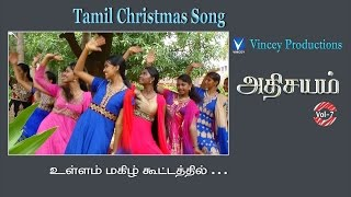 New Tamil Christmas dance Song - Ullamazhil Kutathai | A