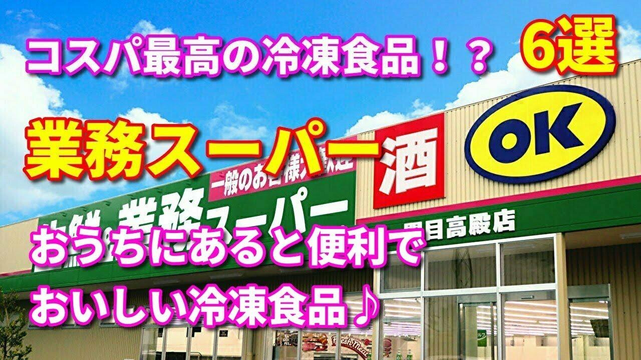 【業務スーパー】料理家も愛用しているおいしくて便利な冷凍食品 6選