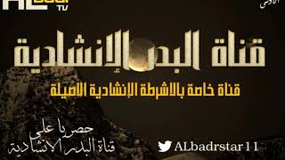 شريط اناشيد رسائل الاول للمنشد محمد المساعد