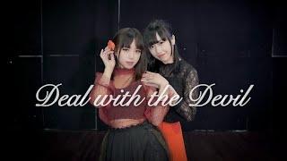【アイリス ✿ みちる】Deal with the devil 踊ってみた【賭ケグルイ主題歌】