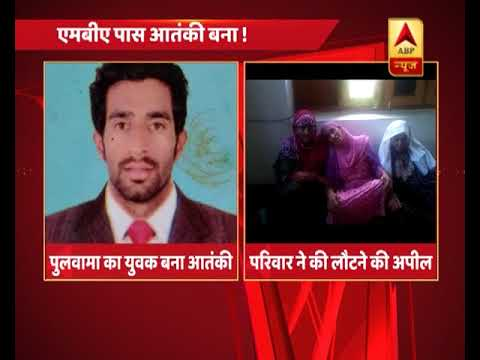 Jammu Kashmir: MBA pass out from Pulwama Ashfaque Ahmed embraces terrorism