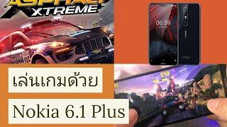 รีวิวเล่นเกมด้วย Nokia 6.1 Plus ตอนที่ 2 : Asphalt Xtreme