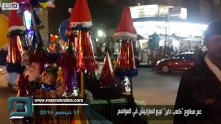 بالفيديو| «عم مطاوع» بيّاع البلالين: رزق رأس السنة مليان فرحة