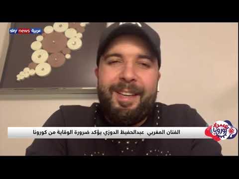 حوار مع الفنان المغربي عبد الحفيظ الدوزي  - 04:58-2020 / 3 / 27