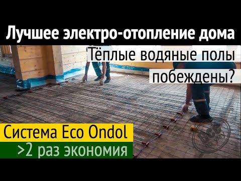 Лучшее электро отопление дома - Eco Ondol. Цена. Монтаж. Все по уму