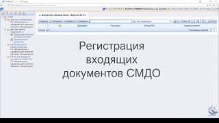 DoxLogic | Регистрация входящих документов по СМДО