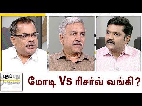 Puthu Puthu Arthangal: மோடி Vs ரிசர்வ் வங்கி ? | 05/10/2017 | Puthiyathalaimurai TV