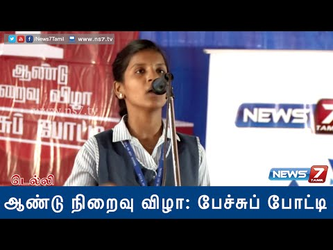 News7 Tamil's speech competition: Delhi special 1 ( Seniors )| 1st Anniversary Celebration