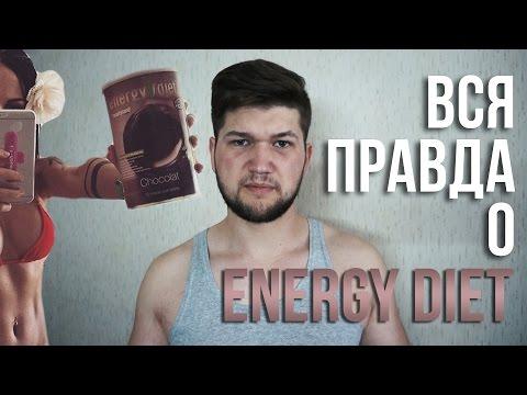 Вся правда о ENERGY DIET