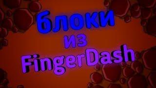 КАК СДЕЛАТЬ БЛОКИ ИЗ FingerDash? | Уроки по gd #5.