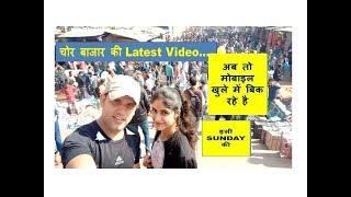 CHOR BAZAR DELHI   Delhi chor bazar   चोर बाजार