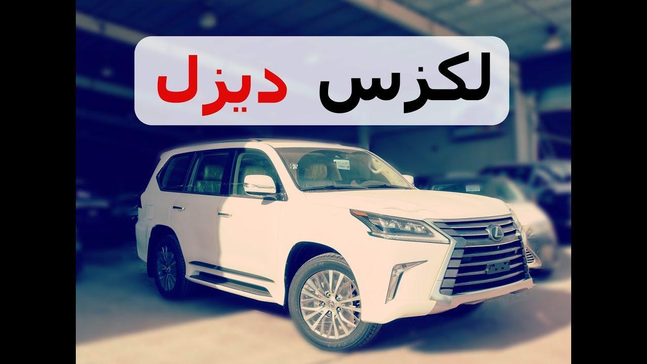 جيب لكزس ديزل Lexus Lx 450 D 2019 لكزس ديزل Youtube