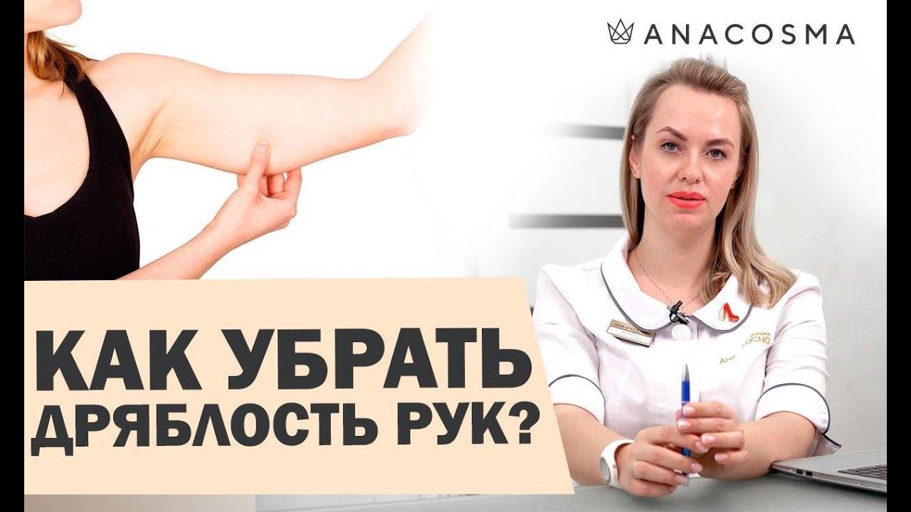 Как убрать дряблость рук?