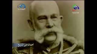 شرارة الحرب (العالمية الأولى):: أحداث من التاريخ:: المجد الوثائقية