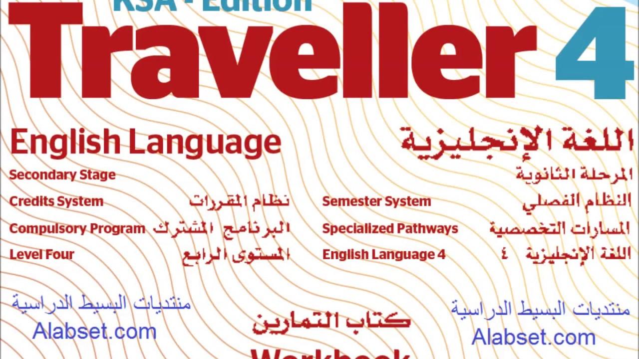 traveller 6 workbook حل كتاب