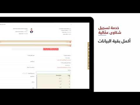 MOHRE Service Complaint AR