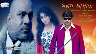 Moron Aghat | মরন আঘাত | Rubel | Popy | Misha Showdagor | Razib | Bangla Full Movie