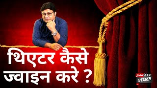 How to join Theatre  ~ थिएटर कैसे जॉइन करें ! Filmy Funday Episode #48  | Joinfilms