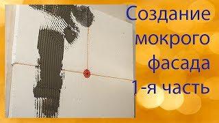 """""""Мокрый фасад"""" от Старателей - секреты монтажа!!/1 я часть"""